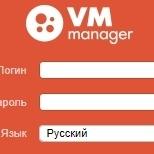 VMmanager [Вопросы]