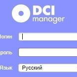 DCImanager [Вопросы]